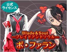 Blade&Soul―ブレイドアンドソウル―/ポ・ファラン