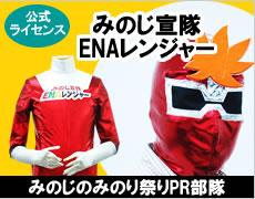 みのじ宣隊ENAレンジャー(みのじのみのり祭りPR部隊)