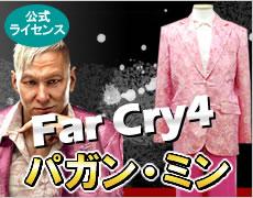 Far Cry4/パガン・ミン