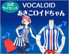 VOCALOID あきこロイドちゃん
