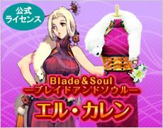 Blade&Soul―ブレイドアンドソウル―/エル・カレン