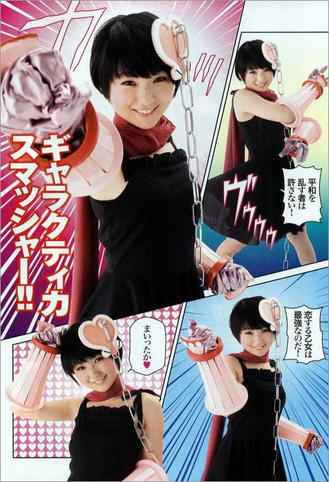人造人間・カティーサークの衣装が雑誌コミックラッシュで掲載!