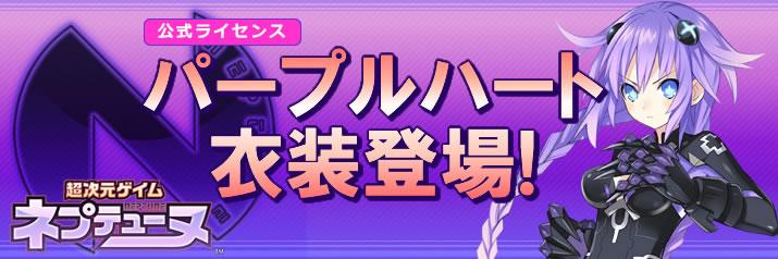 超次元ゲイム ネプテューヌ パープルハート衣装登場!