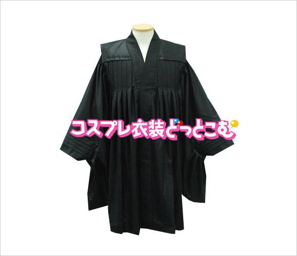 裁判官の法服