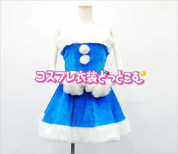 サンタ衣装ワンピース(青色)