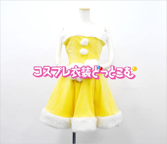 サンタ衣装ワンピース(黄色)