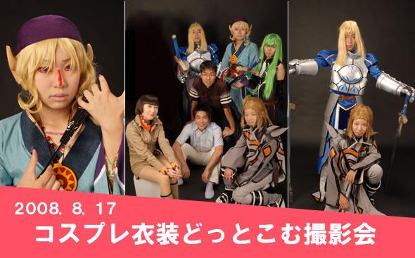 コスプレ衣装どっとこむ撮影会 2008.8.17.