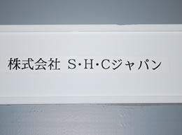 コスプレ衣装どっとこむ 株式会社 S・H・Cジャパン