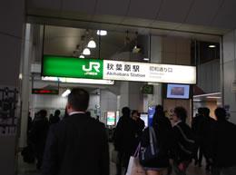 秋葉原駅 JR線昭和通り口