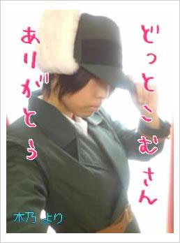 『キノの旅』 キノ - アイ様(愛知県出身)